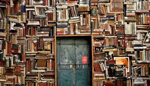 二冊の書物から考えた、<本>と<教養>と<メタ知識>についての雑記