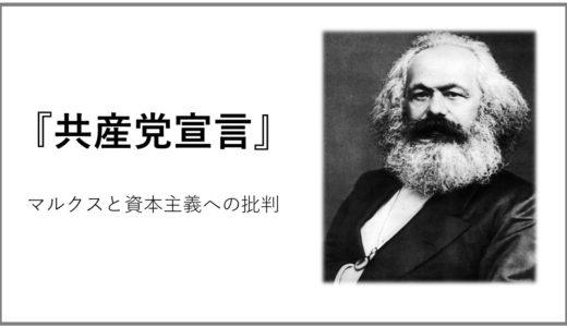 『共産党宣言』K.マルクス,1848 ― 資本主義はどこが問題か