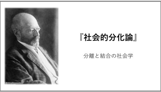 『社会的分化論』G.ジンメル,1890 ― 分離と結合は何をもたらすか