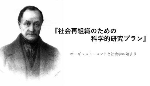 『社会再組織に必要な科学的研究プラン』A.コント,1822 ― 「秩序と進歩」は如何にして可能か