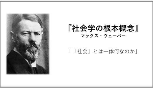 『社会学の根本概念』M.ウェーバー,1922 ― 「社会」とは一体何なのか