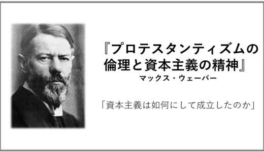 『プロテスタンティズムの倫理と資本主義の精神』M.ウェーバー,1904 ― 資本主義は如何にして成立したか
