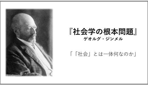 『社会学の根本問題』G.ジンメル,1917 ― 「社会」とは一体何なのか