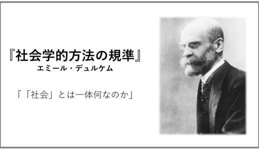 デュルケム『社会学的方法の規準』E.デュルケム,1895 ― 「社会」とは一体何なのか