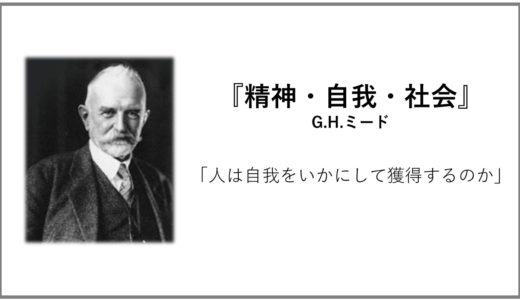 『精神・自我・社会』G.H.ミード,1934 ― 人は自我をいかにして獲得するのか