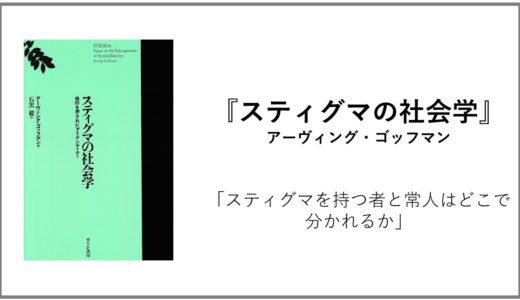 『スティグマの社会学』アーヴィング・ゴッフマン,1963 ― スティグマを持つ者と常人はどこで分かれるか